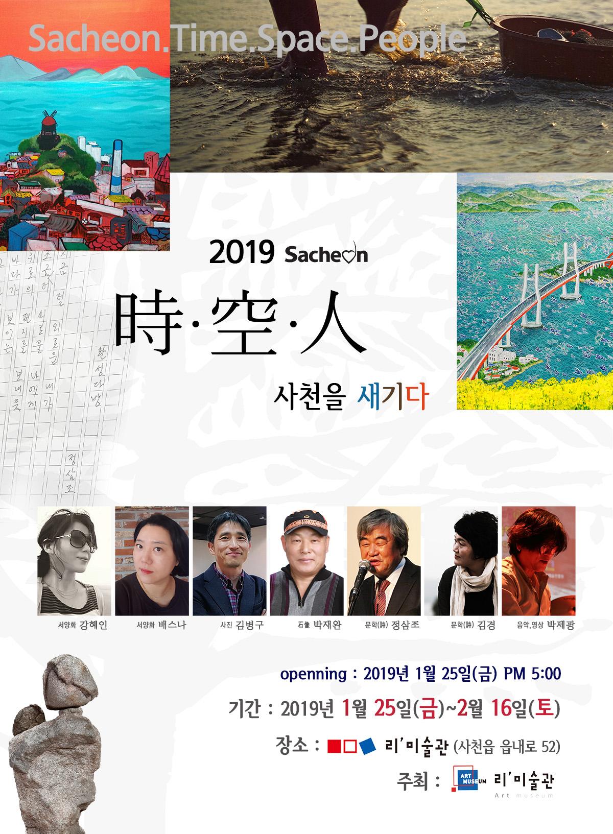 사본 -리미술관 시공인전 포스터.jpg