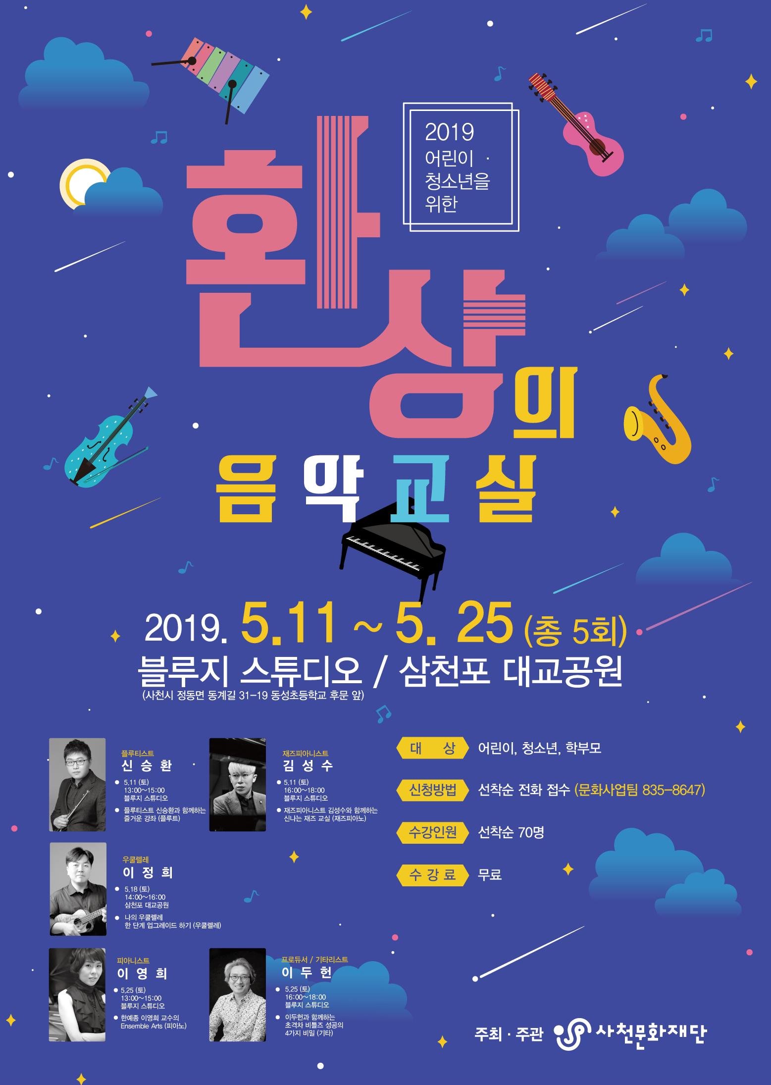 환상의 음악교실(포스터).png