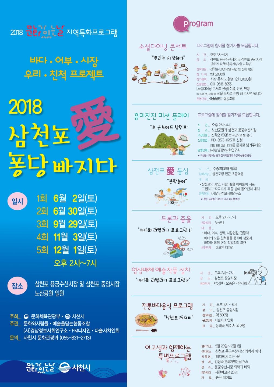 삼천포愛퐁당빠지다(최종).jpg