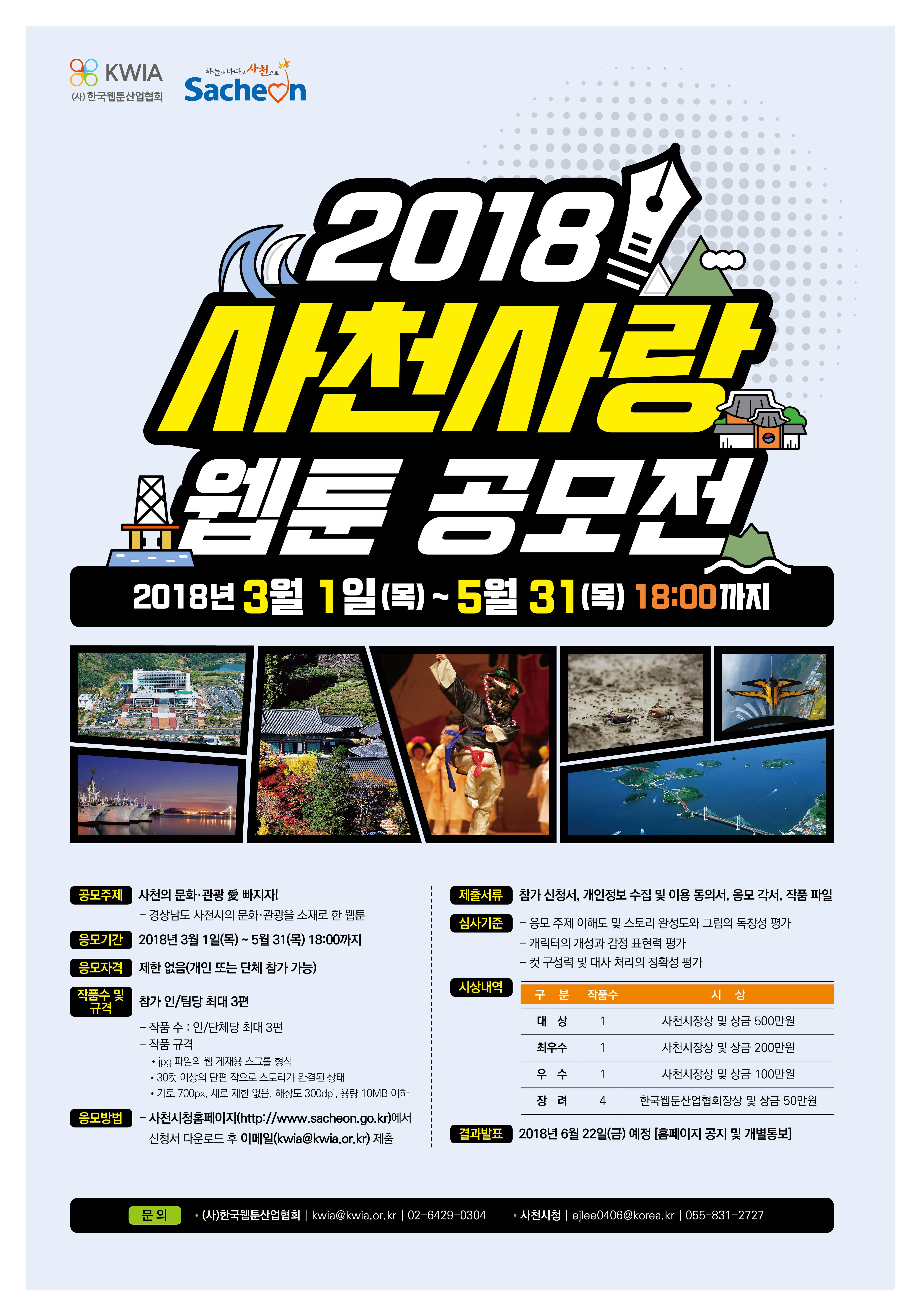 (최종)한국웹툰-2018 사천사랑 웹툰 공모전.jpg