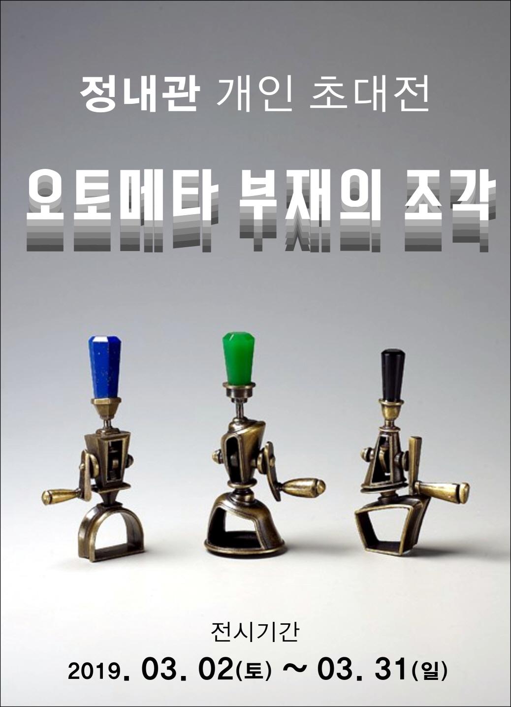 크기변환_11사본 -3월전시 2관-포스터.jpg