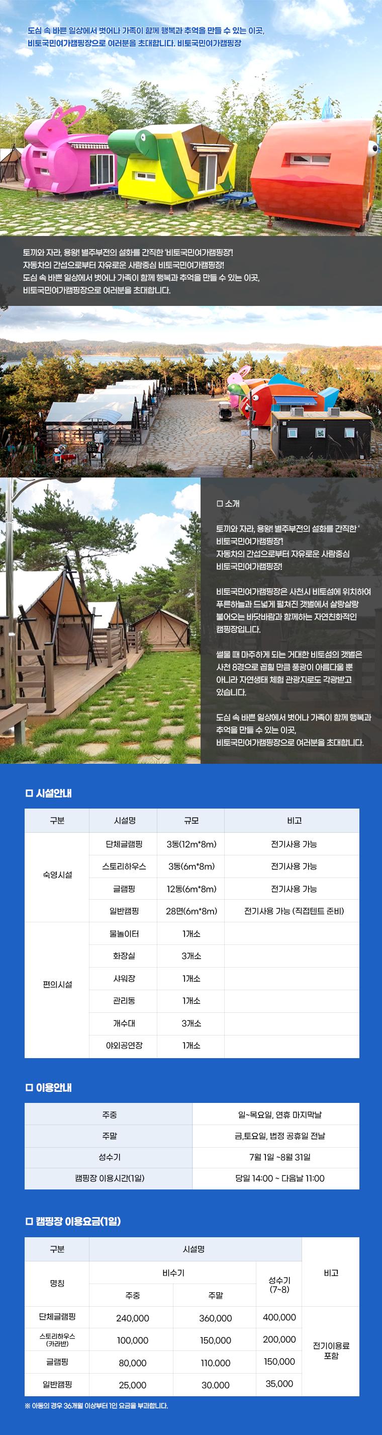 03.비토국민여가캠핑장.png
