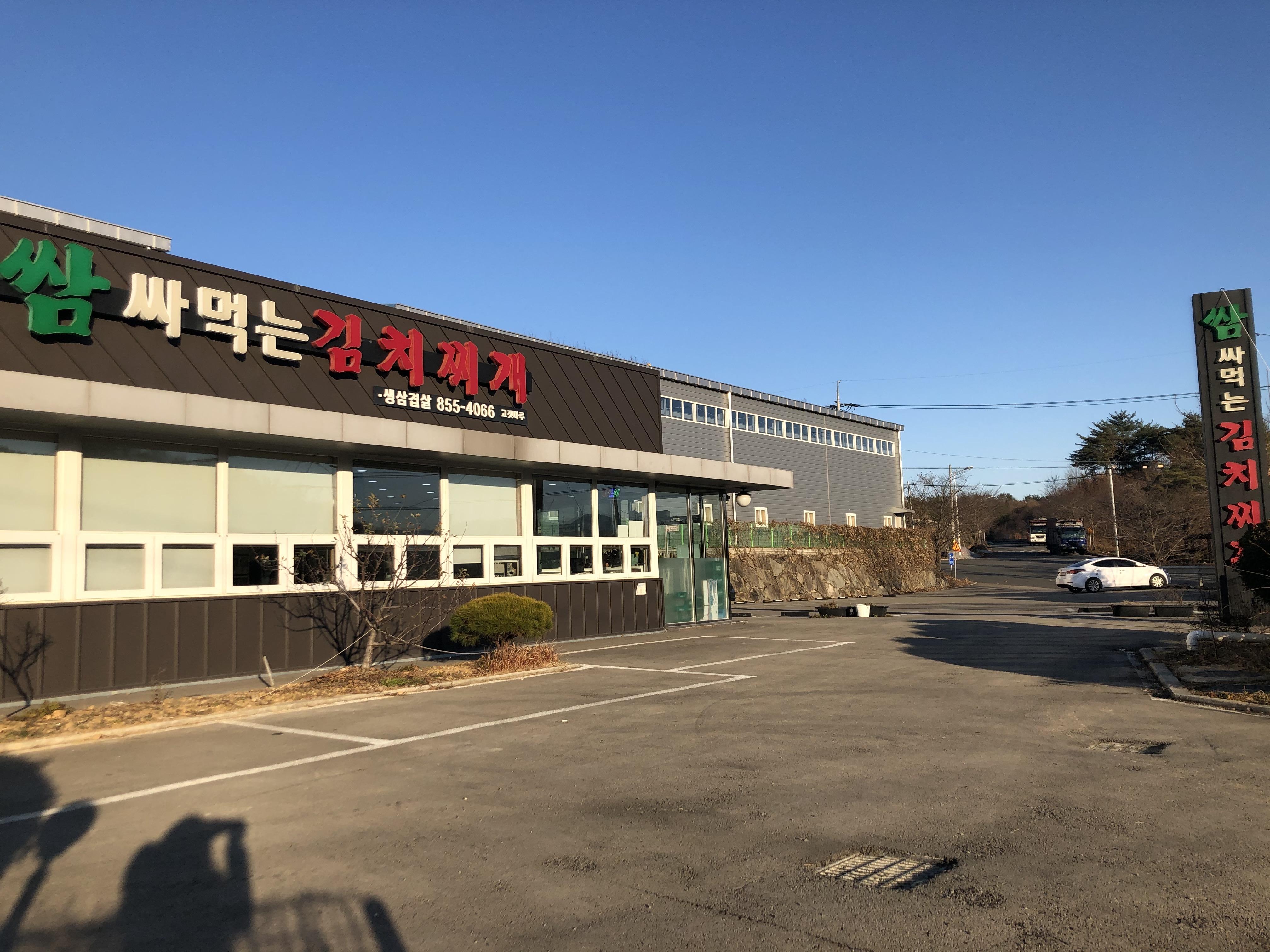 쌈싸먹는 김치찌개.jpg