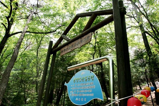봉명산 군립공원