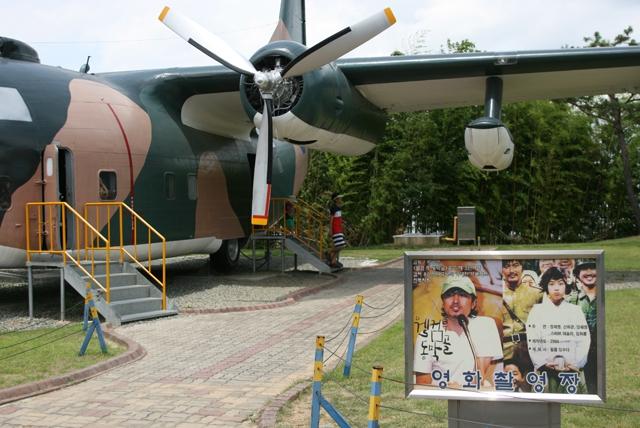 영화 웰컴투동막골 촬영지 항공우주박물관