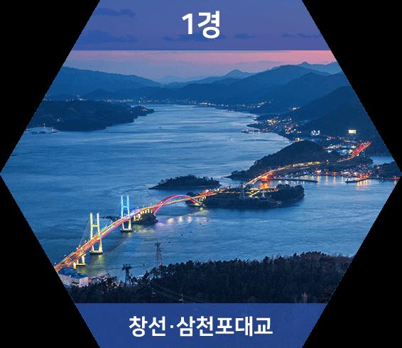 한국의 아름다운 길 100건 대상 수상, 야간에는 푸른 바다와의 조명이 엇들어진 조화를 이루어 멋진 야경을 뽐낸다.