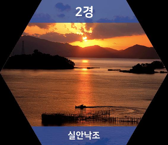200년 한국관광공사 선정 전국 9대 일몰로 선정, 부채꼴 모양의 참나무 말뚝으로 만든 죽방렴과 산, 바다 그리고 일몰이 환상적인 조화를 이룬다.